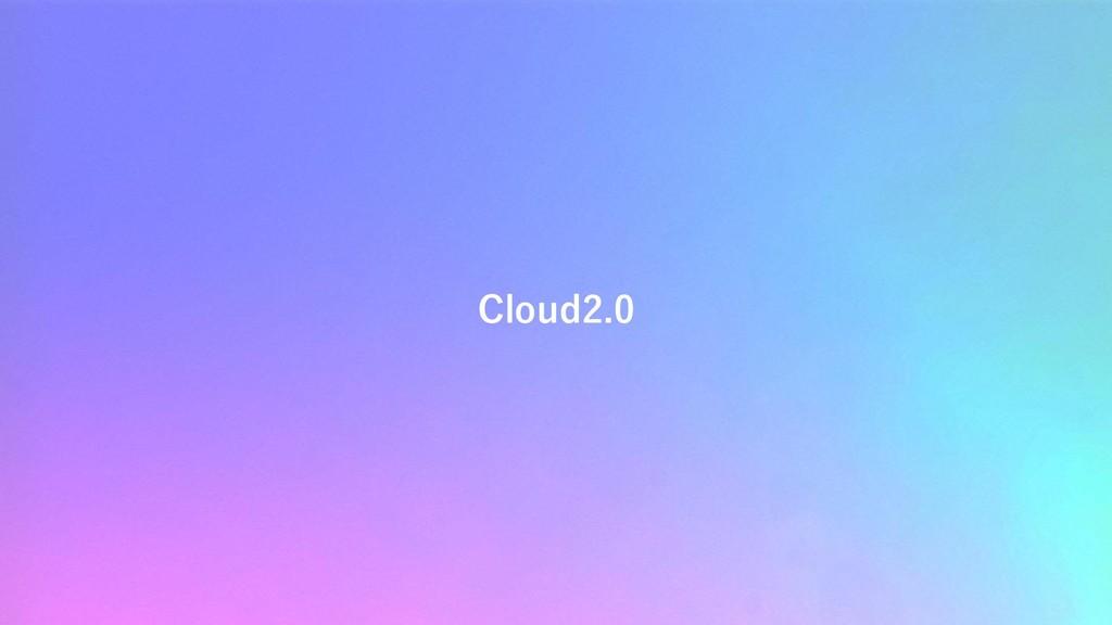 Cloud2.0