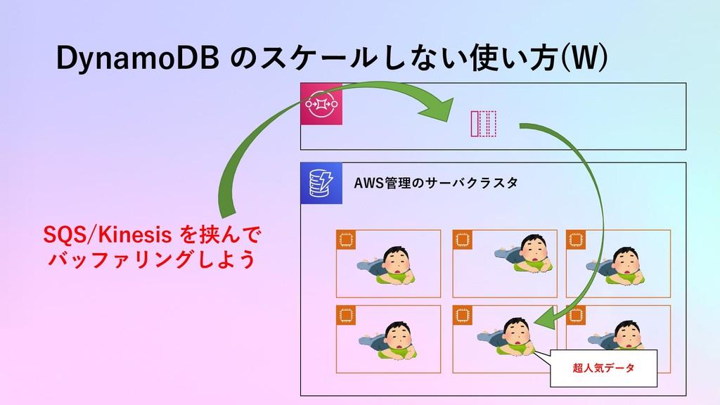 DynamoDB のスケールしない使い方(W) AWS管理のサーバクラスタ 超人気データ SQ...