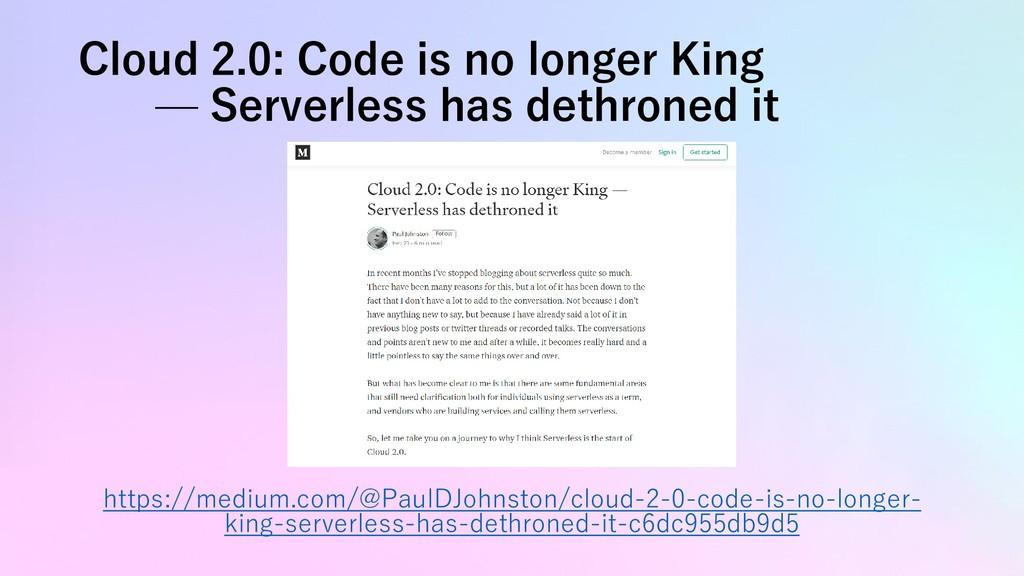 Cloud 2.0: Code is no longer King — Serverless ...