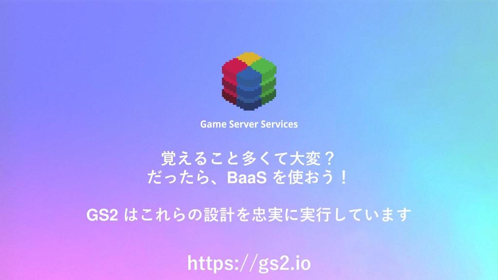 覚えること多くて大変? だったら、BaaS を使おう! GS2 はこれらの設計を忠実に実行して...