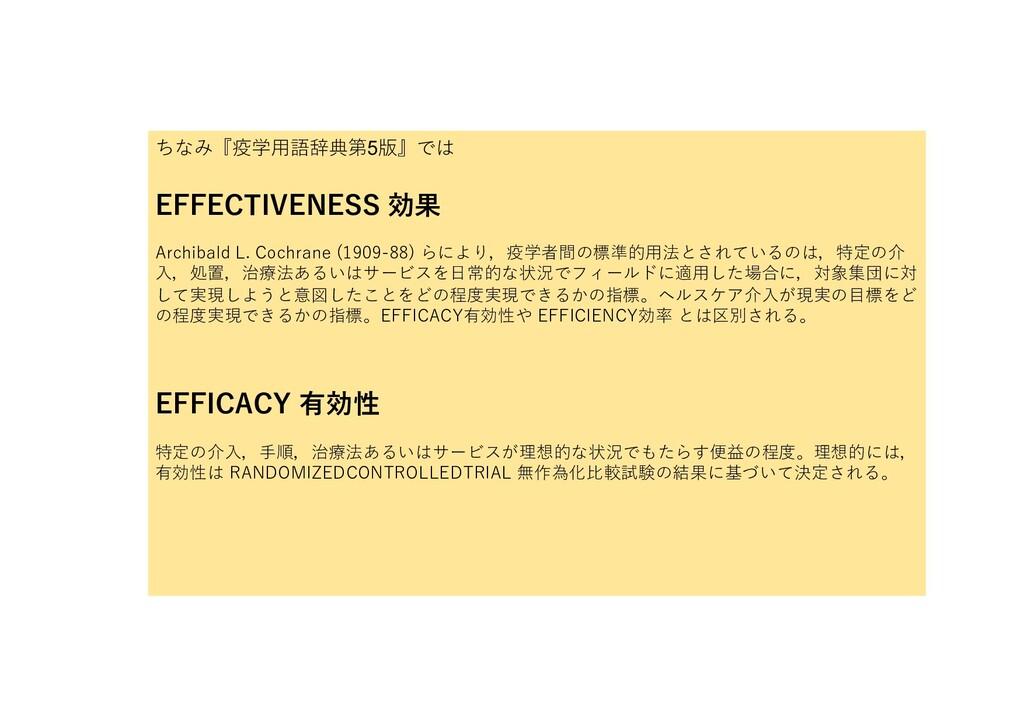 ちなみ『疫学⽤語辞典第5版』では EFFECTIVENESS 効果 Archibald L. ...