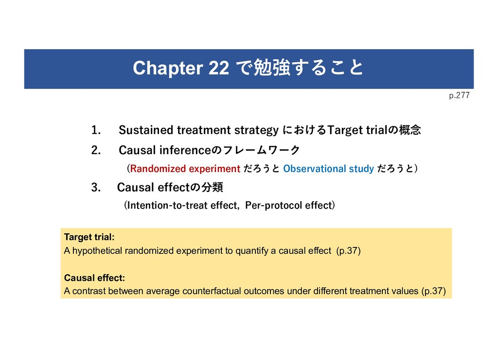 Chapter 22 で勉強すること 1. Sustained treatment strat...