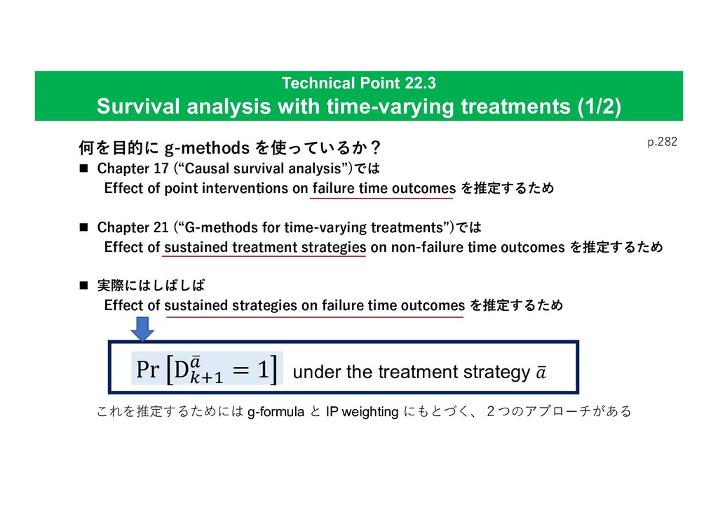 Technical Point 22.3 Survival analysis with tim...