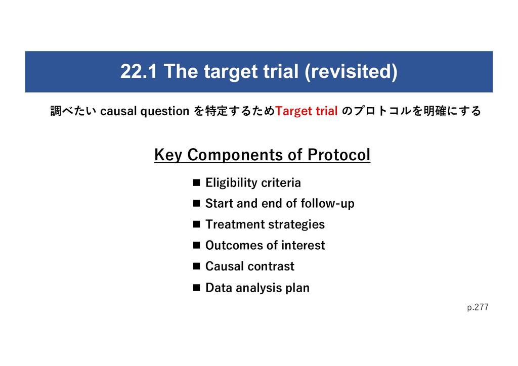 p.277 調べたい causal question を特定するためTarget trial ...