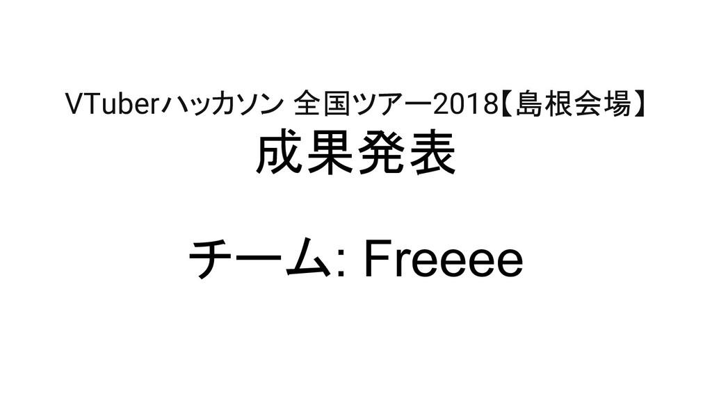VTuberハッカソン 全国ツアー2018【島根会場】 成果発表 チーム: Freeee