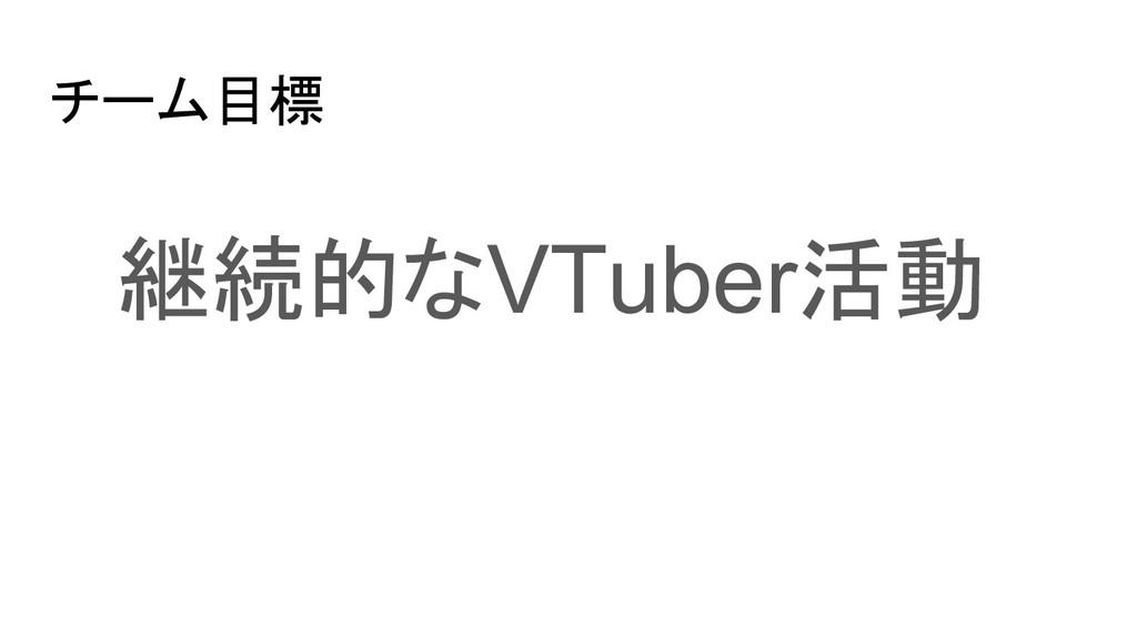 チーム目標 継続的なVTuber活動