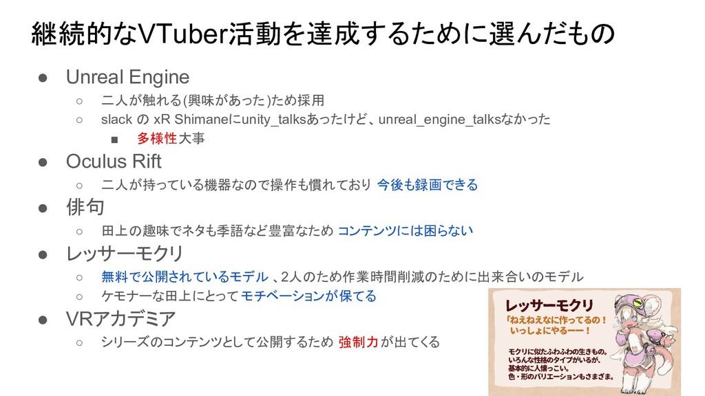 継続的なVTuber活動を達成するために選んだもの ● Unreal Engine ○ 二人が...