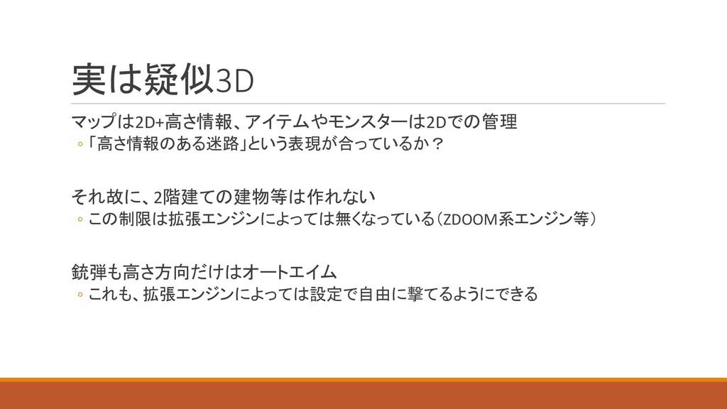 実は疑似3D マップは2D+高さ情報、アイテムやモンスターは2Dでの管理 ◦ 「高さ情報のある...