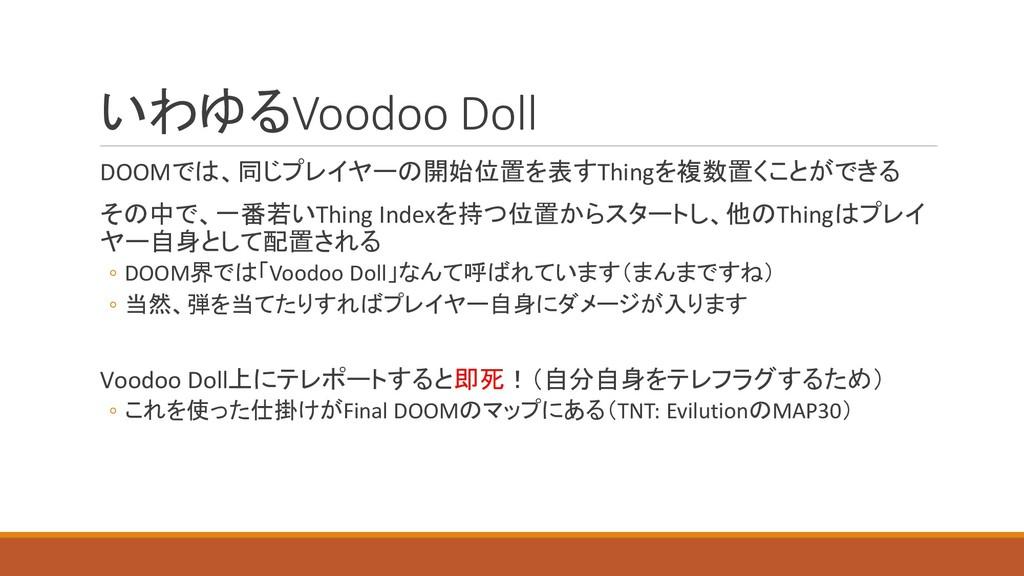 いわゆるVoodoo Doll DOOMでは、同じプレイヤーの開始位置を表すThingを複数置...