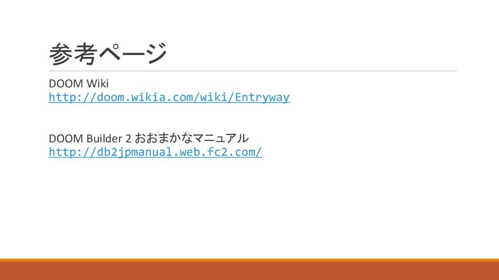参考ページ DOOM Wiki http://doom.wikia.com/wiki/Entr...