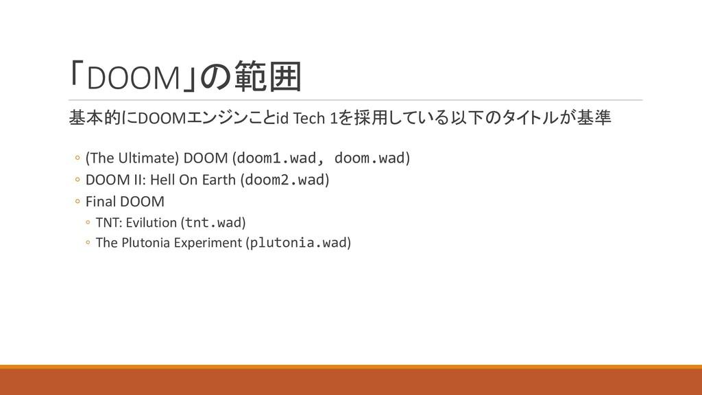「DOOM」の範囲 基本的にDOOMエンジンことid Tech 1を採用している以下のタイトル...
