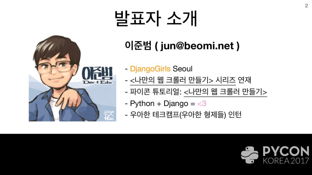 ߊ ࣗѐ ળߧ ( jun@beomi.net ) - DjangoGirls Seou...