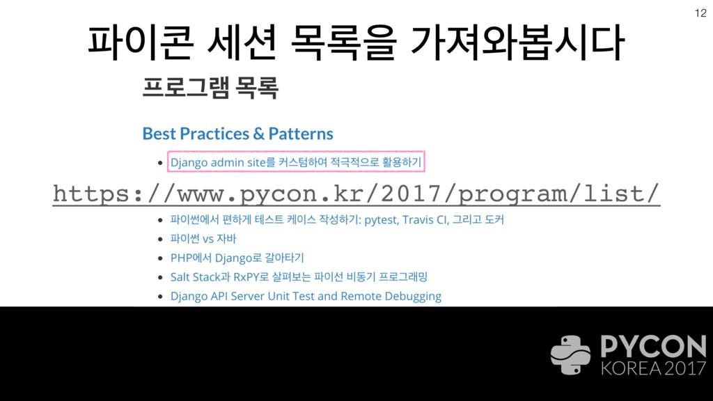   ݾ۾ਸ оઉ৬ࠇद 12 https://www.pycon.kr/2017/...