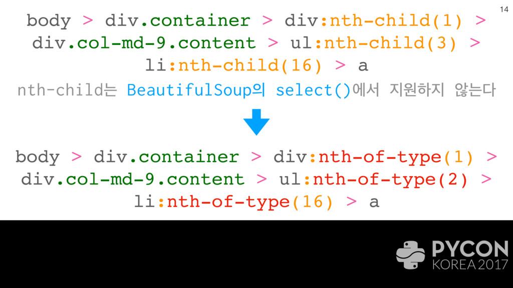 14 body > div.container > div:nth-child(1) > di...