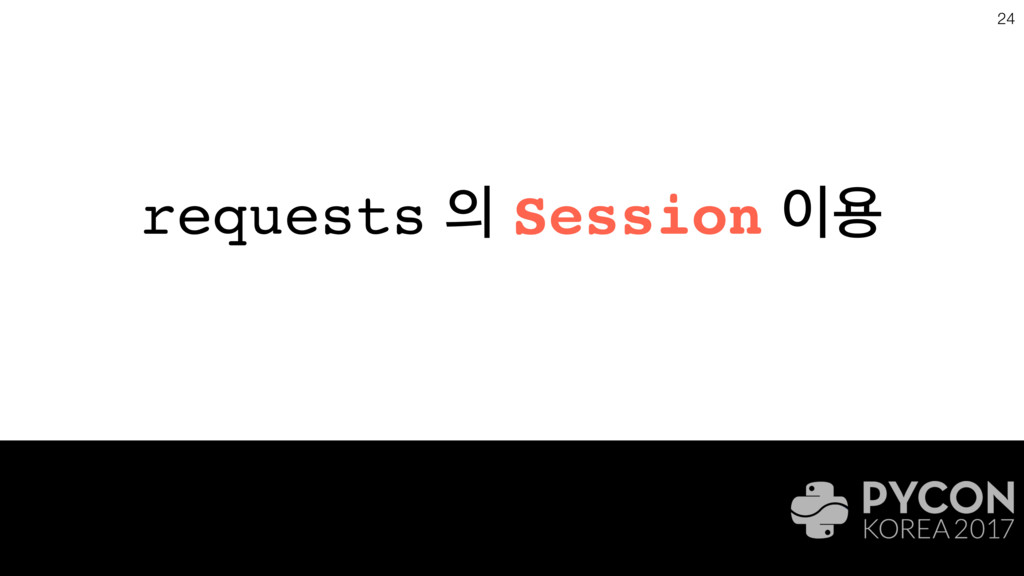 requests  Session ਊ 24