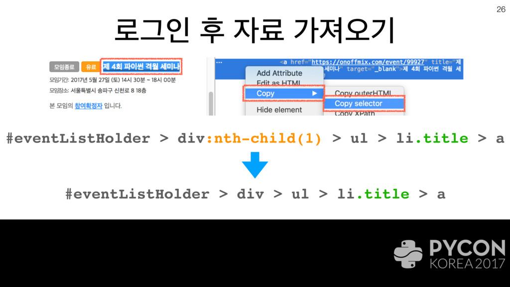 ۽Ӓੋ റ ܐ оઉয়ӝ 26 #eventListHolder > div:nth-chi...