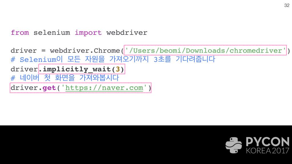 32 from selenium import webdriver driver = webd...