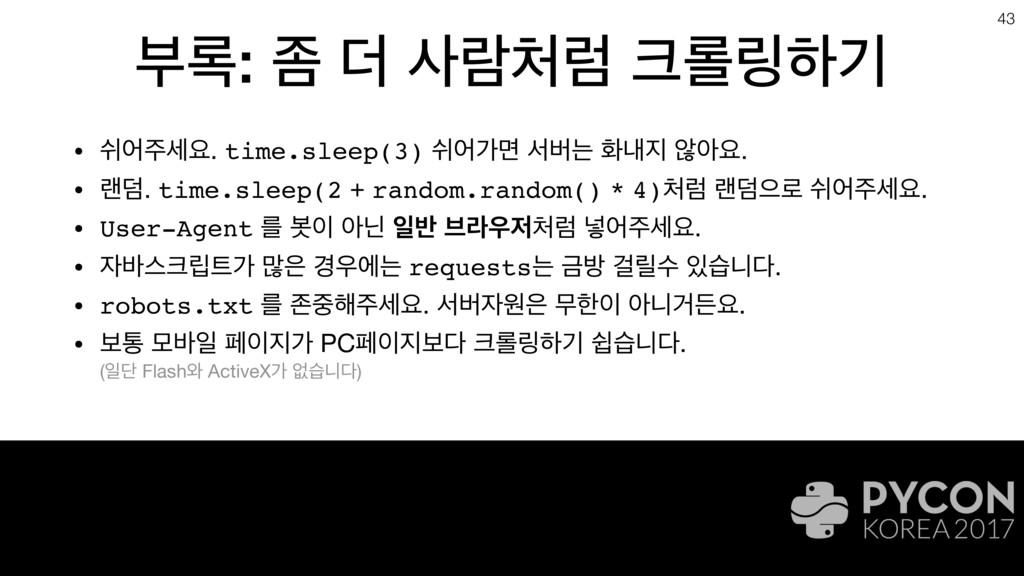 43 • एযਃ. time.sleep(3) एযоݶ ࢲߡח ചղ ঋইਃ.  • ...