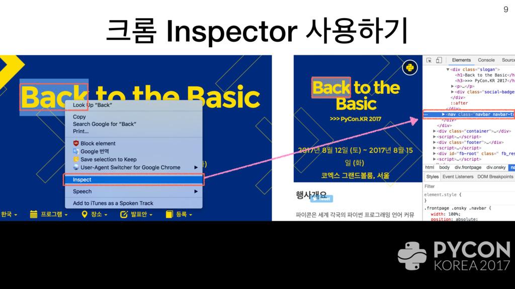 ܁ Inspector ਊೞӝ 9