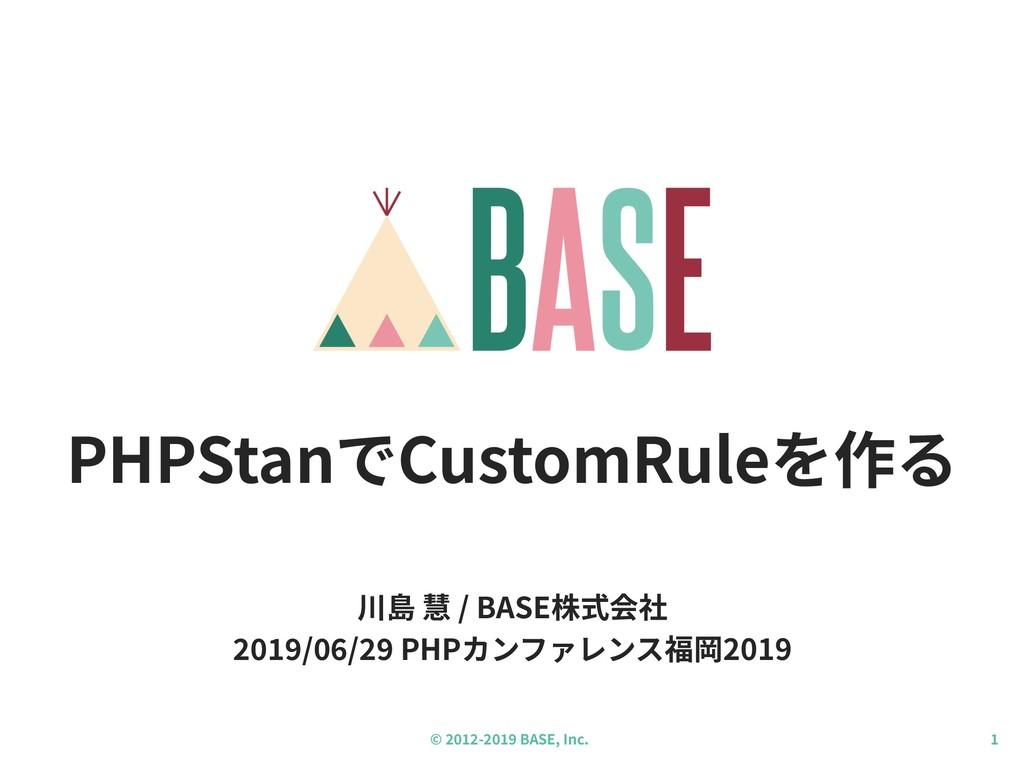 © - BASE, Inc. PHPStanでCustomRuleを作る 川島 慧 / BAS...