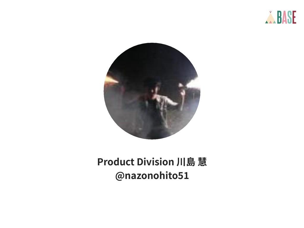 Product Division 川島 慧 @nazonohito