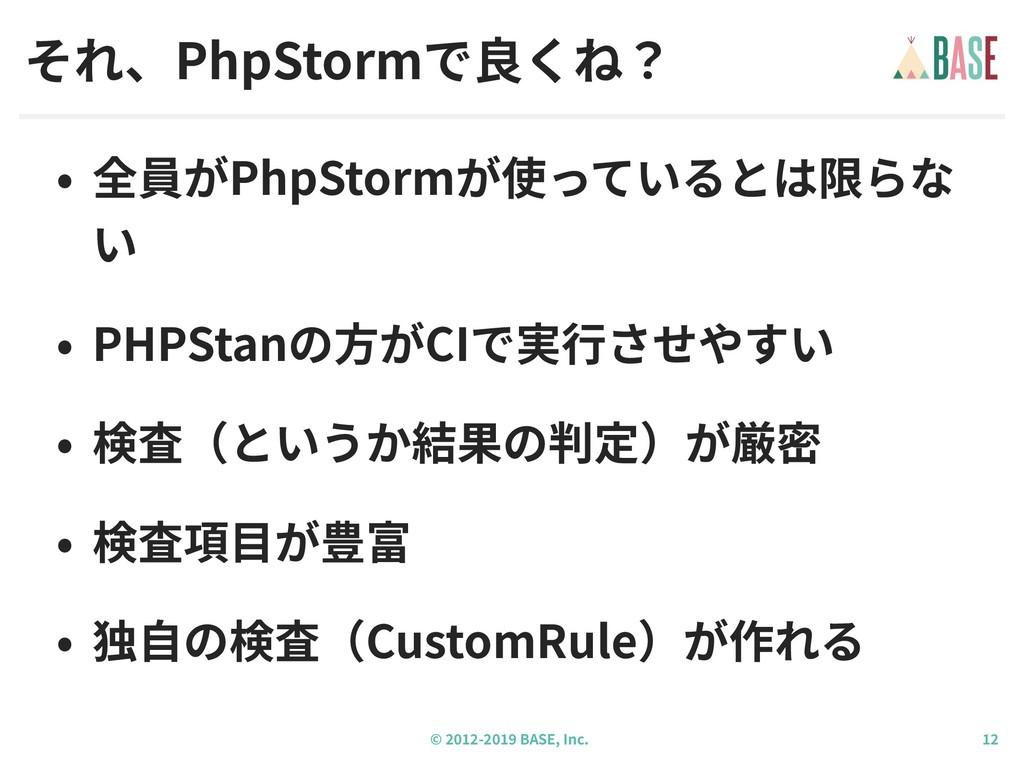 © - BASE, Inc. • 全員がPhpStormが使っているとは限らな い • PHP...
