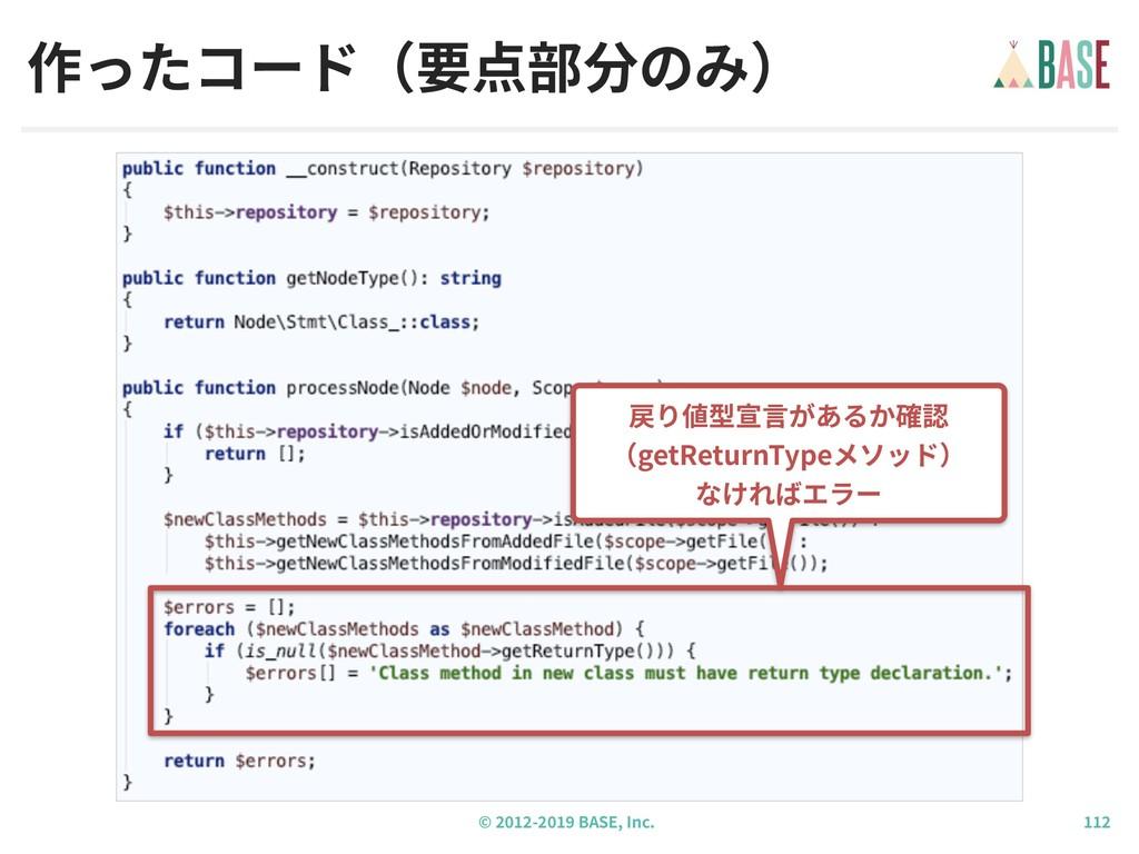 © - BASE, Inc. 作ったコード(要点部分のみ) 戻り値型宣⾔があるか確認 (get...