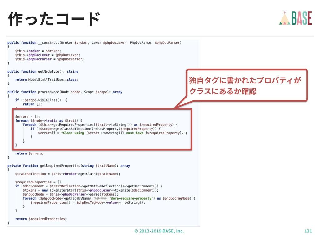 © - BASE, Inc. 作ったコード 独⾃タグに書かれたプロパティが クラスにあるか確認