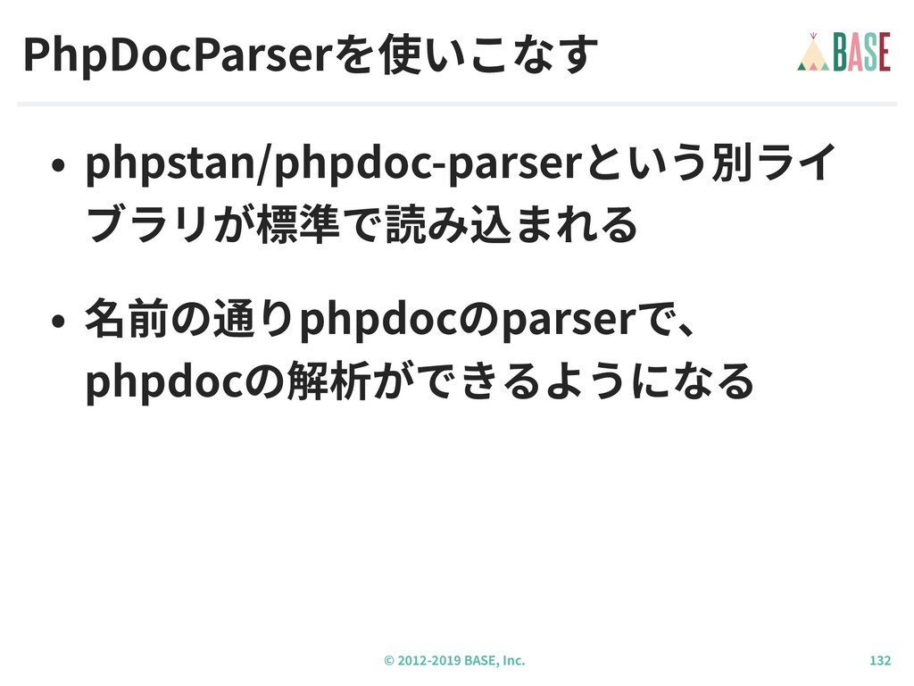 © - BASE, Inc. • phpstan/phpdoc-parserという別ライ ブラ...