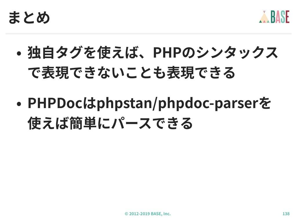© - BASE, Inc. • 独⾃タグを使えば、PHPのシンタックス で表現できないことも...