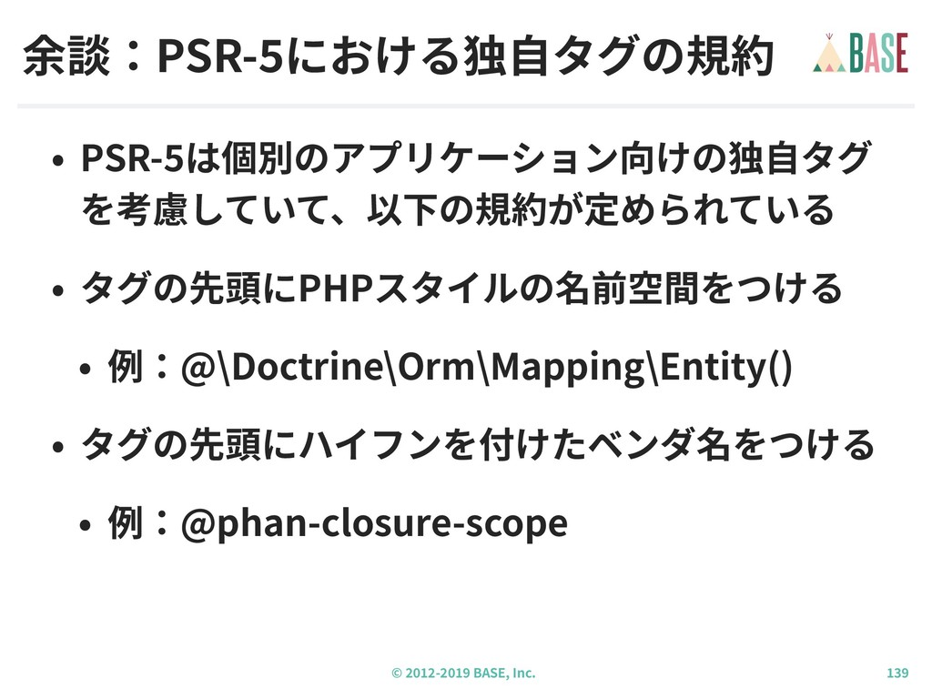 © - BASE, Inc. • PSR- は個別のアプリケーション向けの独⾃タグ を考慮して...
