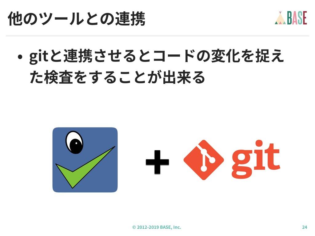 © - BASE, Inc. • gitと連携させるとコードの変化を捉え た検査をすることが出...