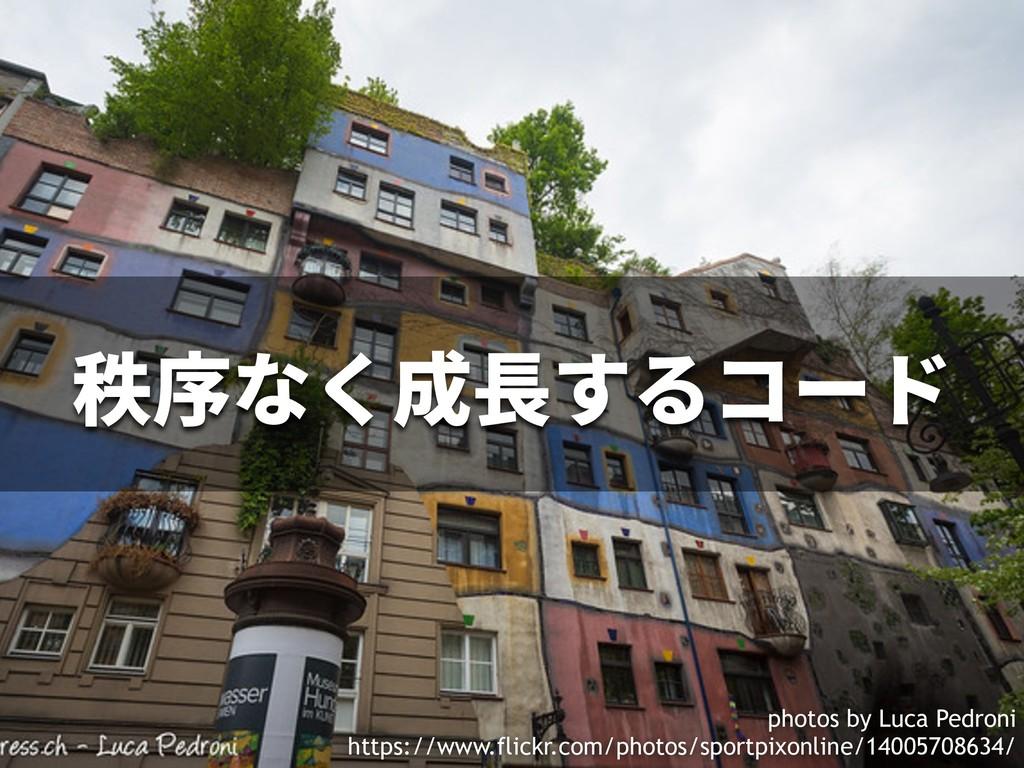 秩序なく成⻑するコード photos by Luca Pedroni https://www....