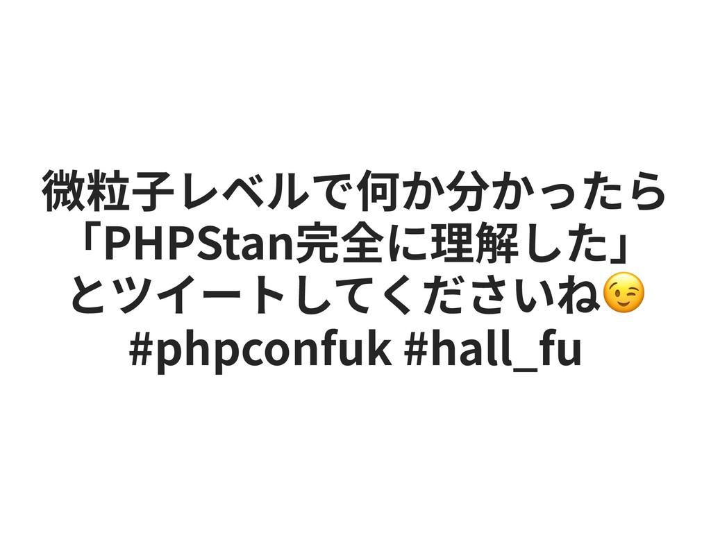微粒⼦レベルで何か分かったら 「PHPStan完全に理解した」 とツイートしてくださいね #p...