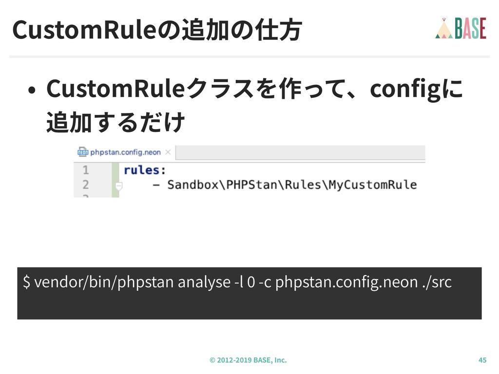 © - BASE, Inc. • CustomRuleクラスを作って、configに 追加する...