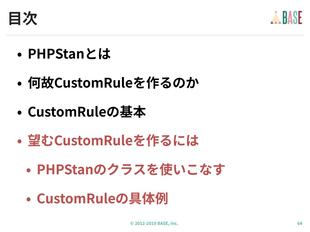 © - BASE, Inc. • PHPStanとは • 何故CustomRuleを作るのか ...