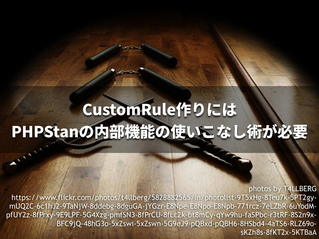 CustomRule作りには PHPStanの内部機能の使いこなし術が必要 photos by...