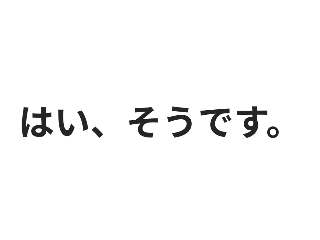 はい、そうです。