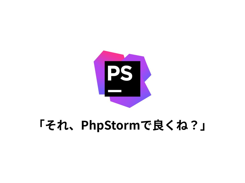 「それ、PhpStormで良くね?」