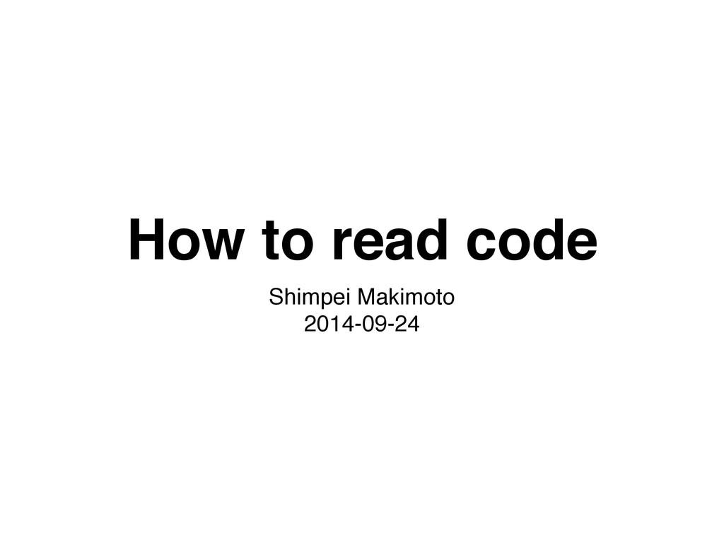 How to read code Shimpei Makimoto! 2014-09-24
