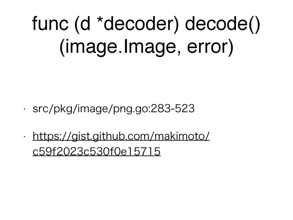 func (d *decoder) decode() (image.Image, error)...