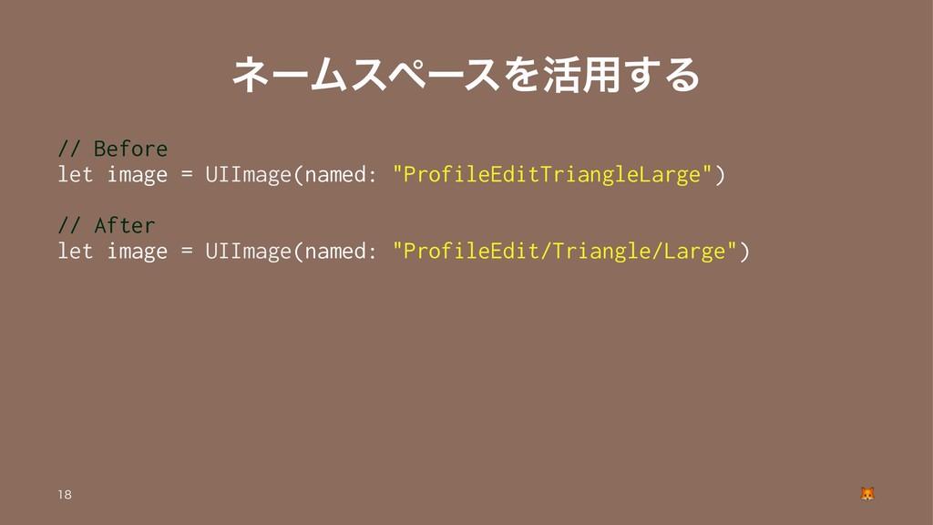 ωʔϜεϖʔεΛ׆༻͢Δ // Before let image = UIImage(name...