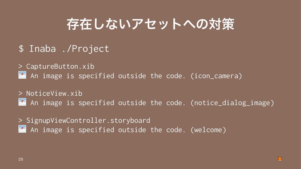 ଘࡏ͠ͳ͍Ξηοτͷରࡦ $ Inaba ./Project > CaptureButton...