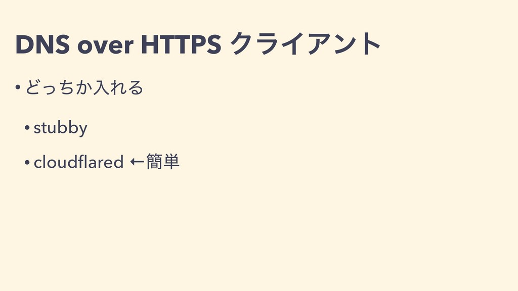 DNS over HTTPS ΫϥΠΞϯτ • Ͳ͔ͬͪೖΕΔ • stubby • clou...