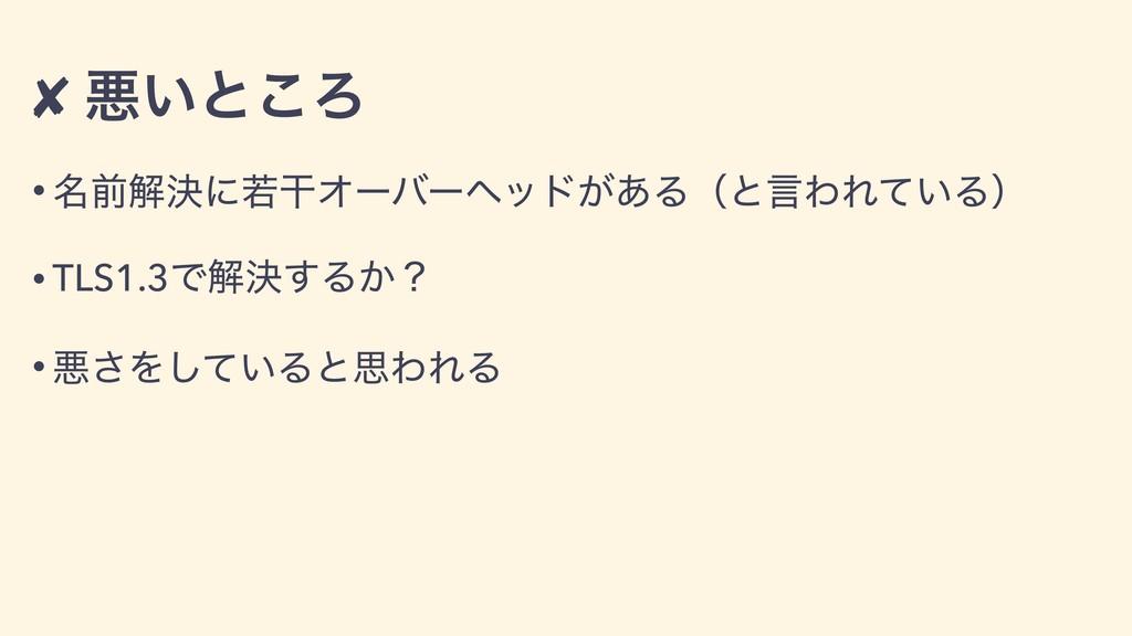 ✘ ѱ͍ͱ͜Ζ • ໊લղܾʹएׯΦʔόʔϔου͕͋ΔʢͱݴΘΕ͍ͯΔʣ • TLS1.3Ͱղ...