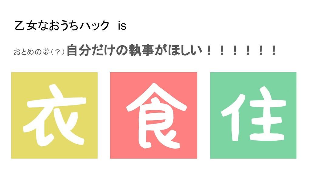 乙女なおうちハック is おとめの夢(?)自分だけの執事がほしい!!!!!!