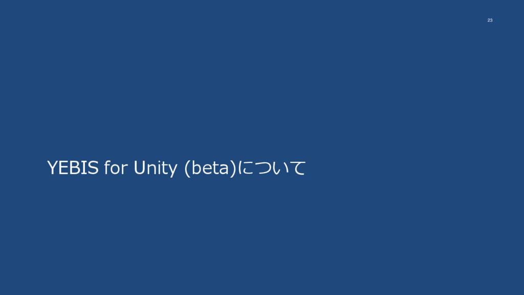23 YEBIS for Unity (beta)について