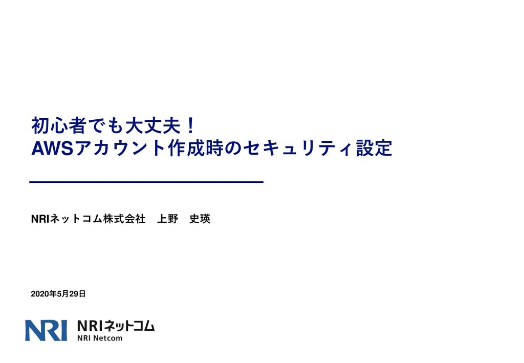 初心者でも大丈夫! AWSアカウント作成時のセキュリティ設定 NRIネットコム株式会社 上野 ...