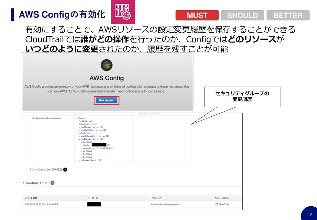 19 AWS Configの有効化 有効にすることで、AWSリソースの設定変更履歴を保存するこ...