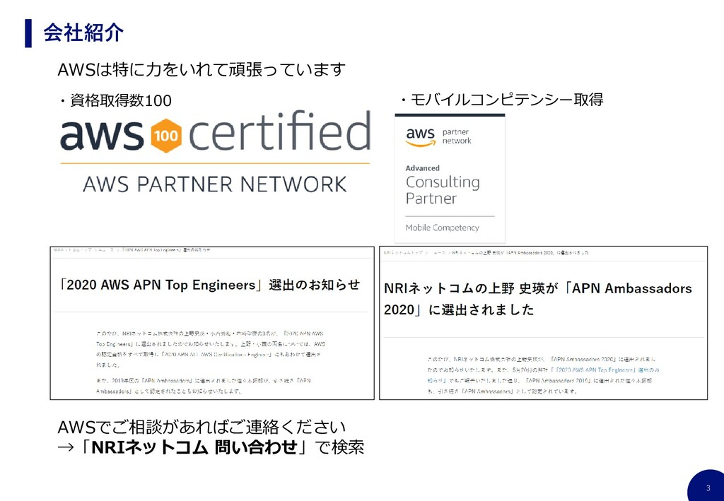 3 会社紹介 AWSは特に力をいれて頑張っています ・資格取得数100 ・モバイルコンピテンシ...
